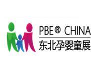 东北(沈阳)国际孕婴童产品博览会