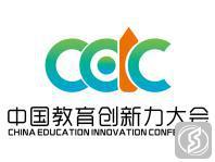 中国教育项目加盟与教育科技展览会(济南)