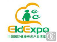 中国(广州)国际老年健康产业博览会