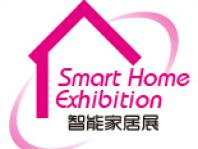国际智能家居博览会