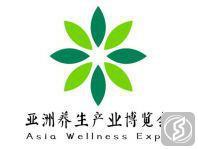 亚洲养生产业博览会