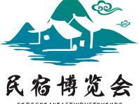 中國(上海)國際民宿產業博覽會