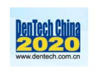 中国国际口腔器材展览会暨学术研讨会