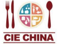 中国餐饮工业博览会暨上海国际餐饮食材展览会