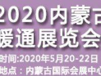 内蒙古第八届国际清洁供暖空调热泵展览会