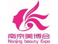 南京国际美容化妆品博览会