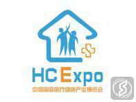 中国(广州)国际医疗健康产业博览会