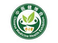 中国(北京) 国际中医药健康服务业博览会
