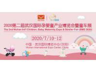 武汉国际孕婴童产业博览会暨童车展