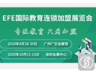 广州国际教育连锁加盟展览会