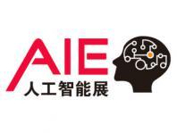中国国际人工智能展览会