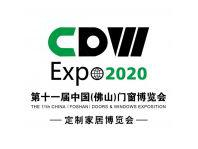 中国门窗博览会