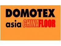 中國上海國際地面材料及鋪裝技術展覽會