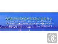 深圳国际防疫物资展