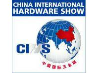 中國國際鎖具安防門業產品展