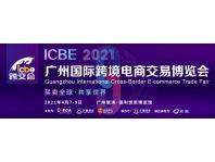 深圳跨境电商交易博览会