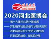 河北医疗器械博览会