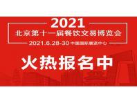 北京国际餐饮食材及连锁加盟博览会