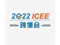 中國(廣州)國際跨境電商展暨跨境商品展覽會