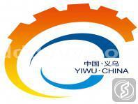 中国义乌五金电器展