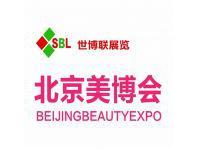 中国北京国际美容化妆品博览会(秋季)