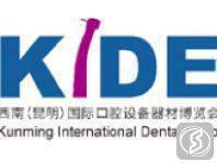 西南昆明国际口腔设备器材博览会 KIDE暨健康口腔大世界