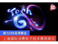 上海國際消費電子技術展