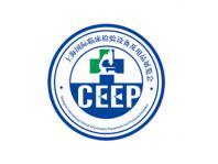 上海国际临床检验设备及用品展览会