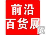 中国日用百货展览会