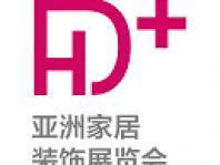 HD+ Asia亚洲家居装饰展览会