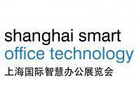 上海国际智慧办公展览会