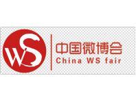 杭州国际新零售微商及社交电商博览会