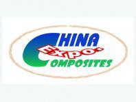 中国国际复合材料工业技术展览会