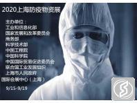 上海防疫物资新材料与设备展览会