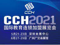 深圳国际教育连锁加盟展览会