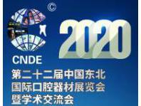 中国东北国际口腔器材展览会