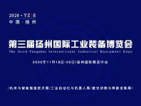 中國揚州國際工業裝備博覽會
