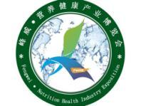 中国(贵州)国际大健康产业博览会暨高峰论坛