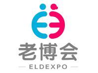 中国(广州)国际养老健康产业博览会