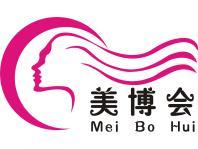 贵阳美容化妆用品博览会