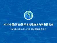中国(西安)国际水处理技术与装备博览会
