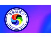 北京国际纺织品面料、辅料及纱线博览会
