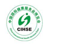 中国国际健康服务业博览会暨保健养生食品展览会