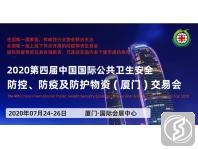 中国国际公共卫生安全  防控、防疫及防护物资(厦门)交易会