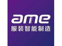 AME亚洲服装智能制造展