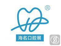 华北国际口腔器材展览会暨河北省口腔医学会年会