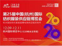 中国杭州国际纺织服装供应链博览会