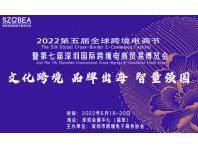 全球跨境電商節暨深圳國際跨境電商貿易博覽會