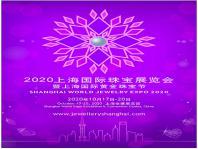 上海国际珠宝展览会
