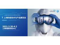 上海防疫技术与产品展览会